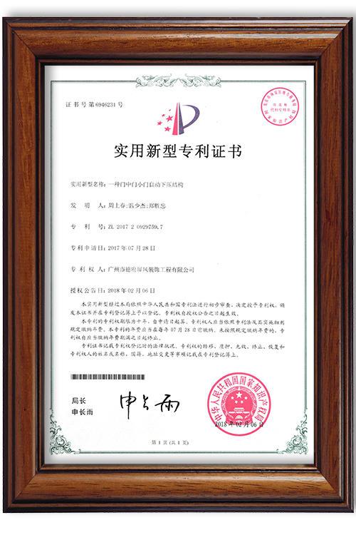 專利證書專利號:ZL201720929759.7