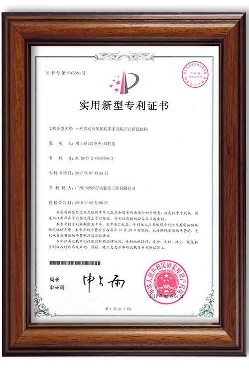 專利證書專利號:ZL201720929760.X