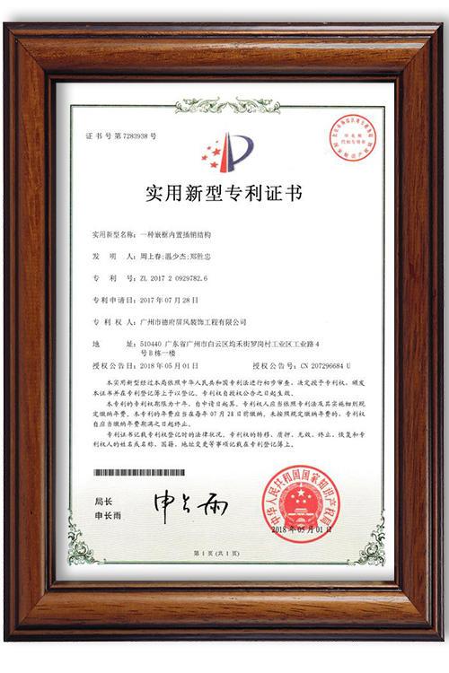 專利證書專利號:ZL201720929782.6