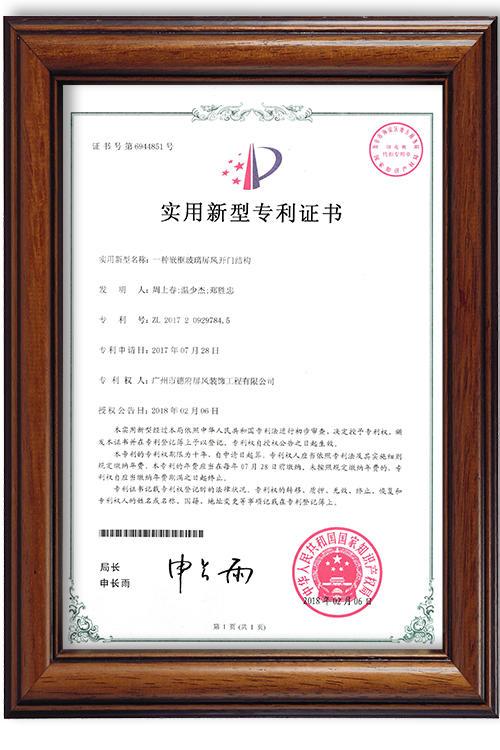 專利證書專利號:ZL201720929784.6