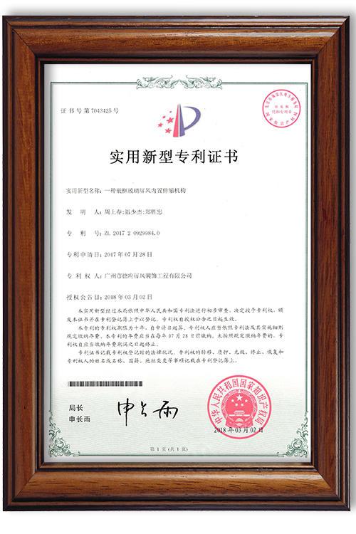 專利證書專利號:ZL201720929984.0